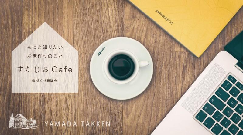 yamadatakken-studiocafe-top